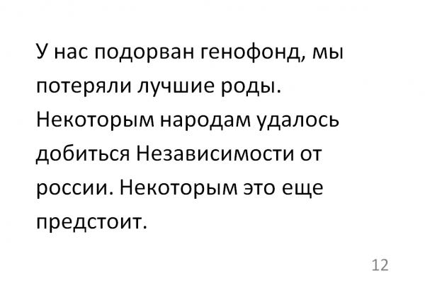 Информация о геноциде Чеченского народа